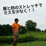 あなたは、ゴルフの為に、スイングの為に、ストレッチやトレーニングをしていますか?
