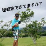 [ゴルフストレッチ] ストレッチで捻転差を増やす。