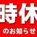 神奈川県コロナウィルス感染症拡大に伴う休業要請について