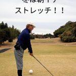 [ゴルフストレッチ]冬のゴルフ、朝一ここをストレッチ!