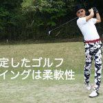 遂に!ゴルフスコアー80台か?「ゴルフストレッチの効果」が試される時。