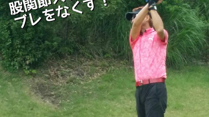 [ 連載企画第2弾 ] あなたは、ゴルフの為に、スイングの為に、ストレッチやトレーニングをしていますか?
