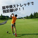 [ 連載企画第3弾 ] あなたは、ゴルフの為に、スイングの為に、ストレッチやトレーニングをしていますか?
