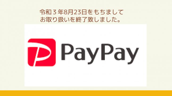 PayPayの取り扱い終了しました。
